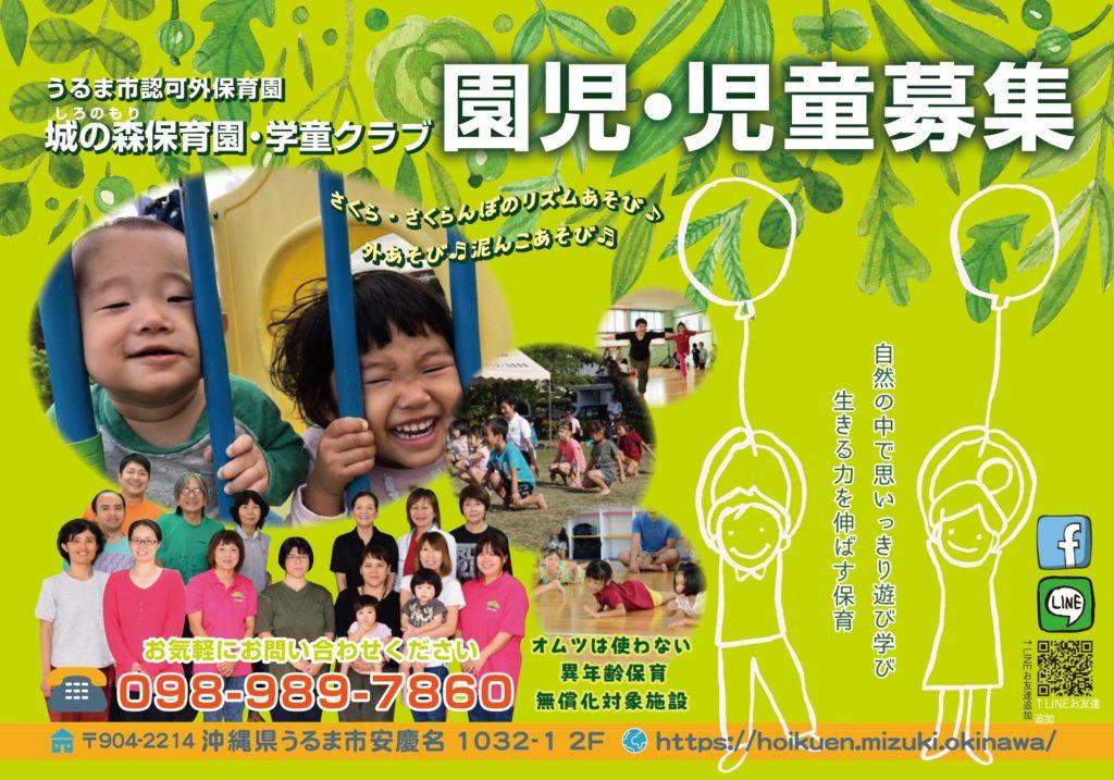 【空き状況と園児募集について】